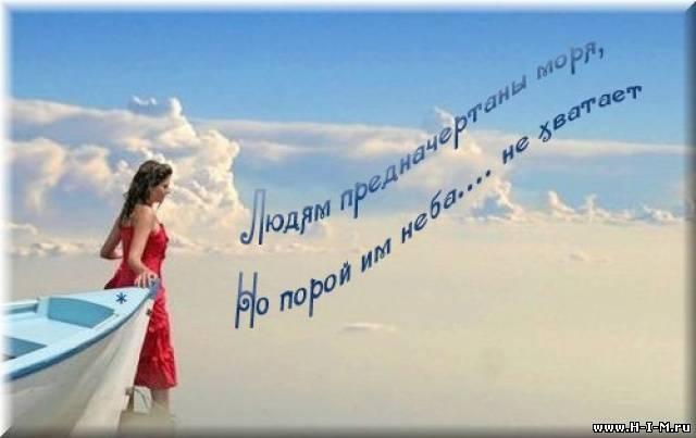 Афоризмы про любовь на море