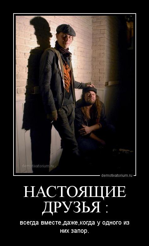 551c9ac6450ab_demotivatorium_ru_nastojas
